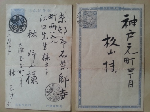 Postkarten Japan 1907